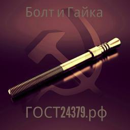 Фундаментный болт с коническим концом тип 6.3 м36х1250 сталь 3сп2 ГОСТ 24379.1-2012