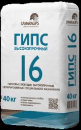 Гипс высокопрочный марки ГВВС-16 40 кг