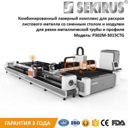 Комбинированный лазерный комплекс для раскроя листового металла со сменным и модулем для резки труб и профиля SEKIRUS P0302-3015CTG