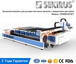 Станок лазерной резки металлических труб и листов SEKIRUS P0302M-3015CT