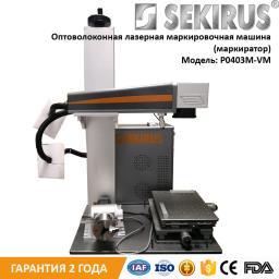 Волоконный лазерный маркер SEKIRUS P0203M-VM