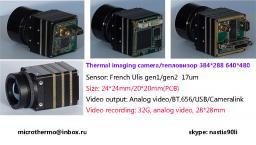 тепловизионные камеры 384*288 и 640*480