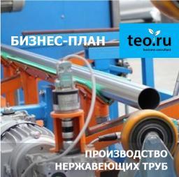 Бизнес-план строительство завода по производству труб и профилей из нержавеющей стали.