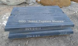 Плита дробящая подвижная 254-2-0-1А/Б