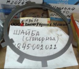 Шайба 4845002022