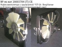 Муфта вентилятора с крыльчаткой *OT-SA BorgWarner в сб (кожух вентилятора+подшипниковый узел) 20003784 (T) СБ; полная, улучшенная замена Муфта вентилятора 5256 в сб. (железная) 5256-1308011