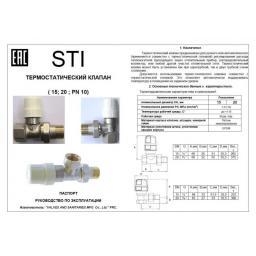 Термостатика STI
