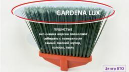 Плоская метла GARDENA LUX с ПЭТ волокном.