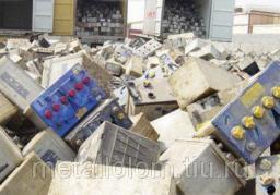Переработка лома аккумуляторов бу. Сдать лом металла в Дмитрове. Скупаем лом аккумуляторов бу в Дмитрове.