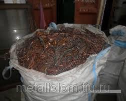 Химки. Купим медный лом, вывоз медного металлолома, прием лома меди за наличные в Химках.