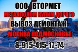 Приеме металлолома. ООО Втормет это старейшее предприятие в отрасли переработки цветных и черных металлов.