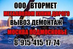 Демонтажные работы Резка болгаркой, резка автогеном