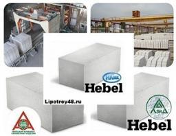 Газосиликатный блок нлмк Хебель(Hebel), ЛЗИД, ЛКСИ