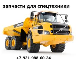 Запчасти для спецтехники и грузовиков Volvo.