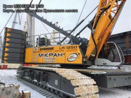 Аренда гусеничного крана LIEBHERR LR 1250 г/п 250 тонн