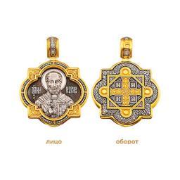 Серебрянная икона  36399