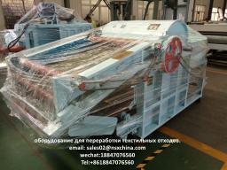 Щипальные Линии(разволокнения) для переработки текстильных отходов