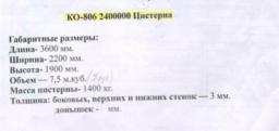 Цистерна КО-806.24.00.000
