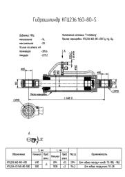 Гидроцилиндр ковша КГЦ236.160-80-500