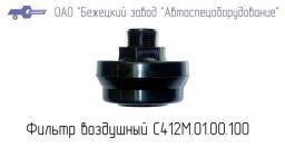 С412.01.00.100 /G3/4/ ФИЛЬТР для Головки С412М
