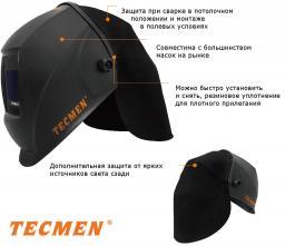 Защита  головы сварщика от брызг  TECMEN