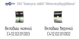 С412.01.01.002 ВКЛАДЫШ ВЕРХНИЙ для Головки С412М