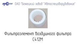 С412 ФВК-002 сменный элемент - ФВК-002