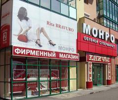 Интернет Магазин Обуви В Челябинске