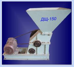 Дробилка щёковая ДЩ-150