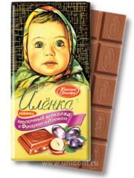 Шоколад Аленка с фундуком и изюмом (100г)