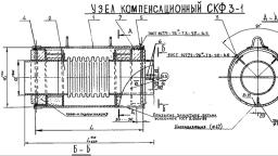 Узел компенсационный (компенсатор) СКФТ3-1