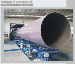 Непрерывная линия по производству стеклопластиковых труб(GRP)