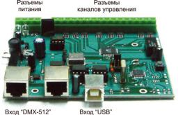 Светодиодный контроллер