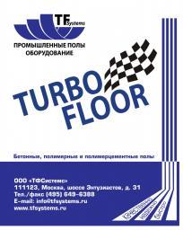 TurboFloor ТурбоФлор