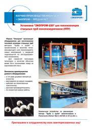 Оборудование для изоляции труб ППУ