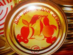 Крышка для консервирования «Таламус», (лак фрукты) «Для дома, для семьи», г. Одесса
