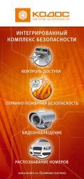 КОДОС. Системы безопасности, контроля доступа, видеонаблюдения.