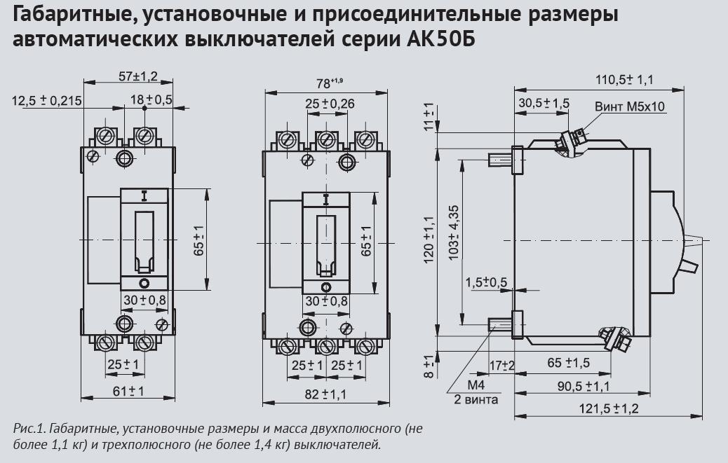 Выключатель автоматический АК50Б-3МГ ОМ3 20А