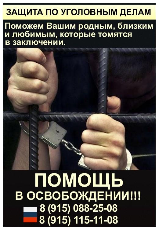 была адвокаты г москвы уголовные дела секунду