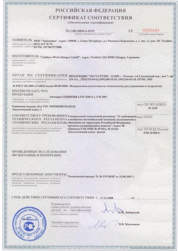 Как сделать сертификат на свою продукцию