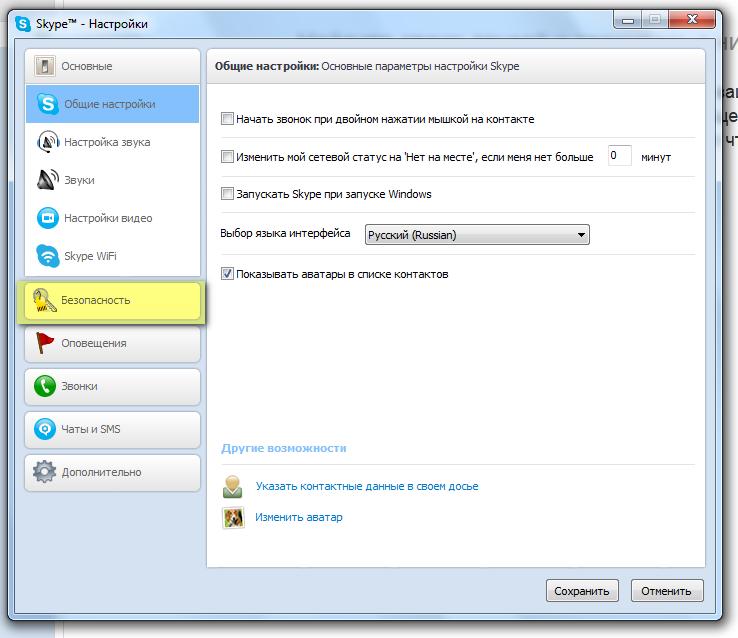 Как изменить аватар в скайпе через сайт