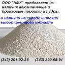 Порошок алюминиевый вторичный пассивированный АПВ-П ТУ1790-46652423-01-99