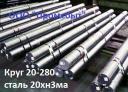 Круг 20 мм сталь 95Х18Ш