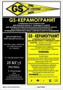 Клей для керамогранита GS – Керамогранит