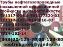 Труба114х7 сталь13ХФА, ТУ 1317-233