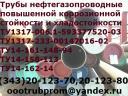 Труба114х10 сталь13ХФА, ТУ 1317-233