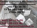 труба 42х3,5 сталь 09г2с , ГОСТ 8734-75, ТУ14-161-184