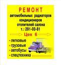 •Ремонт ПЕЧЕК, КОНДИЦИОНЕРОВ, ИНТЕРКУЛЛЕРОВ на легковые, груз. авто и с/технику.