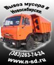 Вывоз мусора (КамАЗ,ЗиЛ,Газель) в Новосибирске