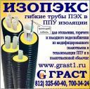 Трубы ИЗОПЭКС в ППУ.